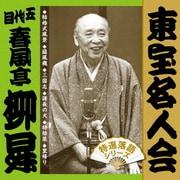 「東宝名人会」 柳昇