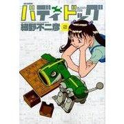 バディドッグ(2) ビッグ コミックス [コミック]
