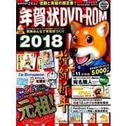 年賀状DVD-ROM 2018 [ムック]