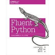Fluent Python―Pythonicな思考とコーディング手法 [単行本]