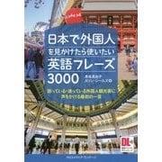 日本で外国人を見かけたら使いたい英語フレーズ3000 (音声DL付) [単行本]