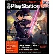 電撃 PlayStation (プレイステーション) 2017年 10/26号 [雑誌]