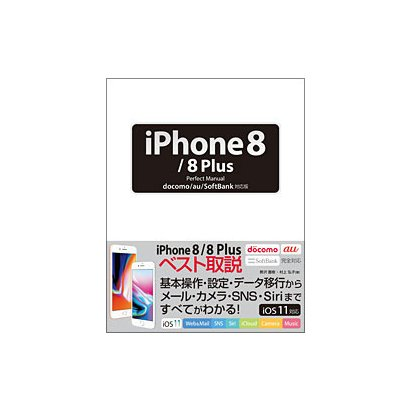 iPhone 8/8 Plus Perfect Manual docomo/au/SoftBank対応版 [単行本]