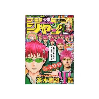 週刊少年ジャンプ 2017年 10/30号 [雑誌]
