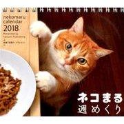 ネコまる週めくりカレンダー 2018 [単行本]
