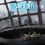 TVアニメ『少女終末旅行』オリジナル・サウンドトラック