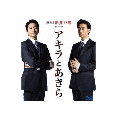 連続ドラマW アキラとあきら Blu-ray BOX [Blu-ray Disc]