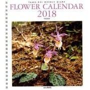 FLOWER CALENDAR 2018 [単行本]