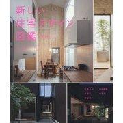 新しい住宅デザイン図鑑 改訂版 [単行本]