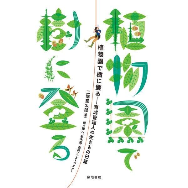 植物園で樹に登る―育成管理人の生きもの日誌 [単行本]