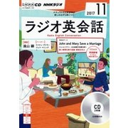 CD ラジオ英会話 11月号 [磁性媒体など]