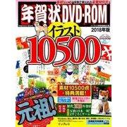 18 年賀状DVD-ROMイラスト [磁性媒体など]