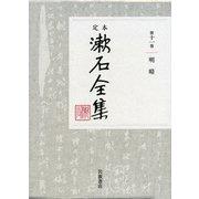定本 漱石全集〈第11巻〉明暗 [全集叢書]