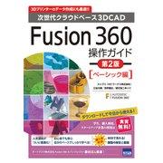 Fusion360操作ガイド 第2版 ベーシック編 [ムック・その他]