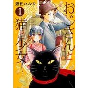 おじさんと猫と少女 1(ねこぱんちコミックス) [コミック]