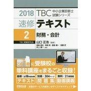 速修テキスト〈2〉財務・会計〈2018年版〉(TBC中小企業診断士試験シリーズ) [単行本]