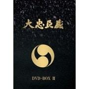 大忠臣蔵 DVD-BOX Ⅱ