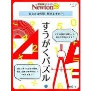 Newtonライト すうがくパズル(ニュートンムック) [ムック・その他]