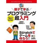 親子で学ぶ プログラミング超入門 ~Scratchでゲームを作ろう! [単行本]