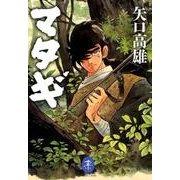 マタギ(ヤマケイ文庫) [文庫]