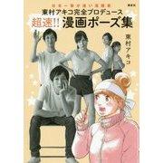 日本一筆の速い漫画家がその秘密をすべて明かす 東村アキコ完全監修 超速漫画メソッド&使えるポーズ集 [単行本]