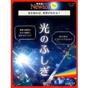 Newtonライト 光のふしぎ(ニュートンムック) [ムック・その他]