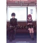 Just Because!(メディアワークス文庫) [文庫]