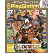 電撃 PlayStation (プレイステーション) 2017年 11/9号 [雑誌]