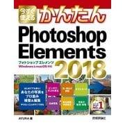 今すぐ使えるかんたん Photoshop Elements 2018 [単行本]