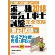 2018年版 第二種電気工事士試験 完全攻略 筆記試験編 [単行本]