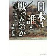 日本は誰と戦ったのか―コミンテルンの秘密工作を追及するアメリカ [単行本]