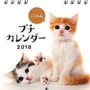 にゃんプチカレンダー 2018 [単行本]