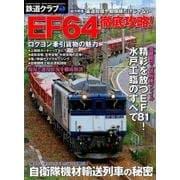 鉄道クラブ Vol.3 [ムック・その他]