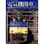 電気機関車EX(エクスプローラ) Vol.5 [ムック・その他]
