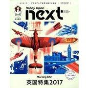 ホビージャパンnext vol.2 (Autumn 2017(ホビージャパンMOOK 832) [ムックその他]