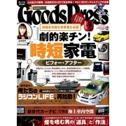 Goods Press (グッズプレス) 2017年 12月号 [雑誌]