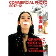 COMMERCIAL PHOTO (コマーシャル・フォト) 2017年 12月号 [雑誌]