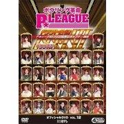 ボウリング革命 P★LEAGUE オフィシャルDVD VOL.12 [DVD]
