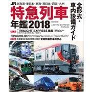 JR特急列車年鑑2018 [ムック・その他]