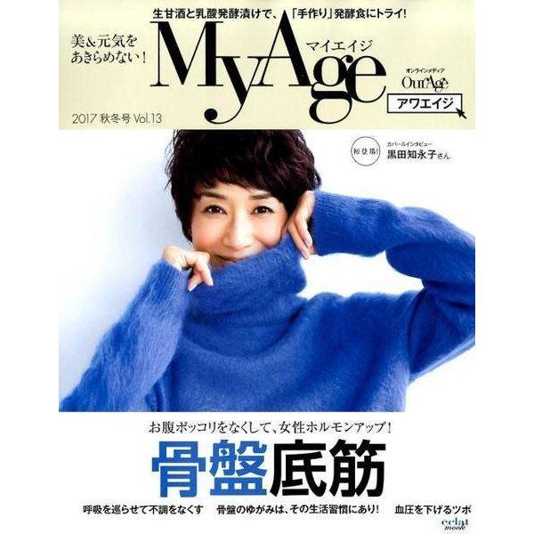MyAge (マイエイジ) MyAge 2017 秋冬号 [ムック・その他]