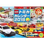 トミカカレンダー2018 (カレンダー) [単行本]