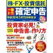 株・FX・投資信託 一番トクする確定申告 平成30年3月15日申告分 [ムック・その他]
