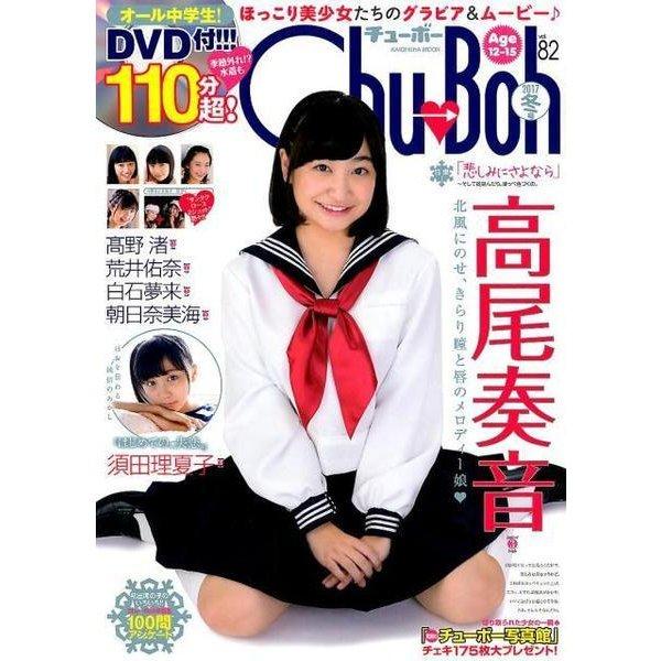 Chu→Boh 82 [ムック・その他]
