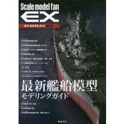 最新艦船模型モデリングガイド(スケールモデルファンEX) [単行本]