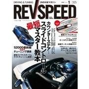 REV SPEED (レブスピード) 2018年 01月号 [雑誌]