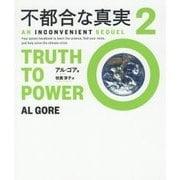 不都合な真実〈2〉 [単行本]
