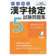 本試験型 漢字検定5級試験問題集〈平成30年版〉 [単行本]