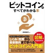 ビットコインのすべてがわかる本 [単行本]