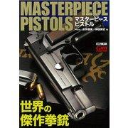 マスターピースピストル-世界の傑作拳銃(ホビージャパンMOOK 834) [ムックその他]