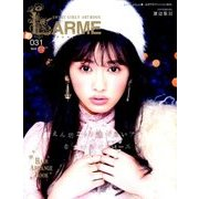 LARME (ラルム) 2018年 01月号 [雑誌]